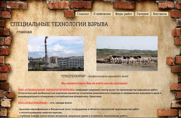 spectexp.ru