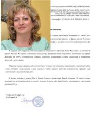 Отзыв от отзыв ООО «Мособлжилсервис»