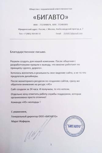 Отзыв от компании bigtruckservice.ru
