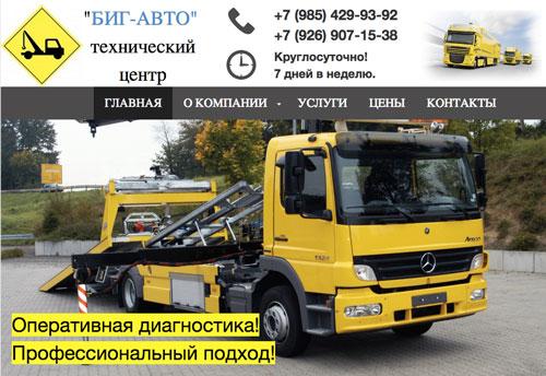 bigtruckservice.ru