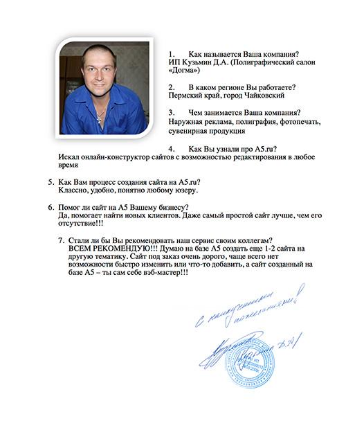 Отзыв от компании dogma59.ru