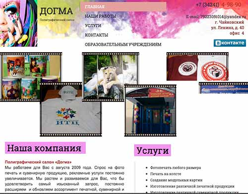 dogma59.ru