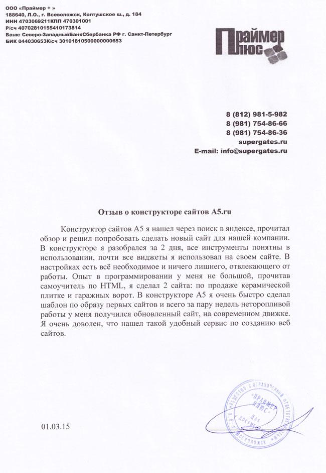 Отзыв от компании supergates.ru
