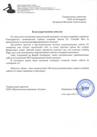 Отзыв от компании astreya-company.ru
