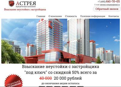 astreya-company.ru