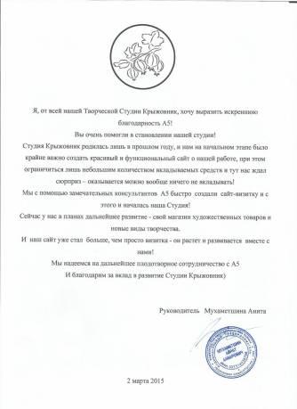 Отзыв от компании kryzhovnikstudiya.ru