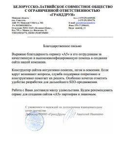 Отзыв от компании granddrun.ru
