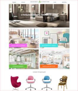 Создать Интернет-магазин мебели