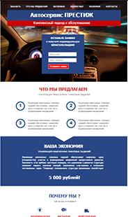 Шаблон одностраничного сайта