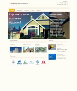 Создать сайт строительной компании