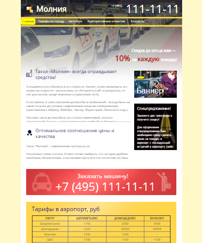 Создать сайт такси