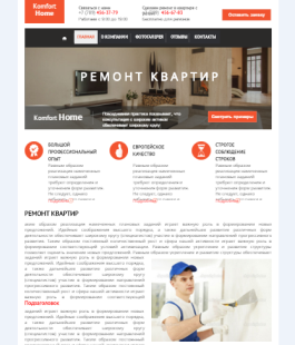 Создать сайт по ремонту квартир