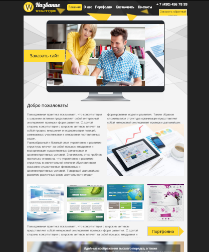 Сайт Web-студии