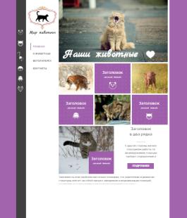 Сайт про животных