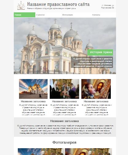 Православный сайт
