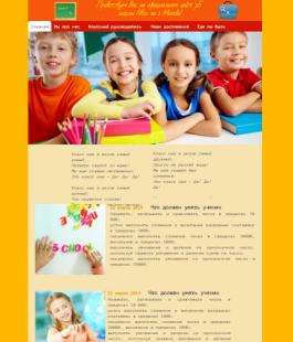 Создать сайт школьного класса