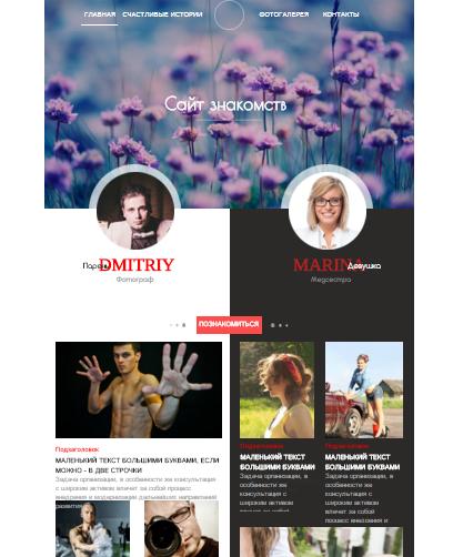 шаблон сайта знакомств mp3 бесплатно