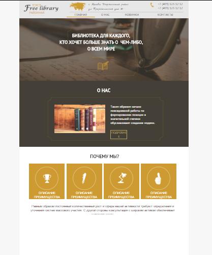 Создать сайт библиотеки