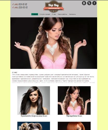 Создать сайт салона красоты