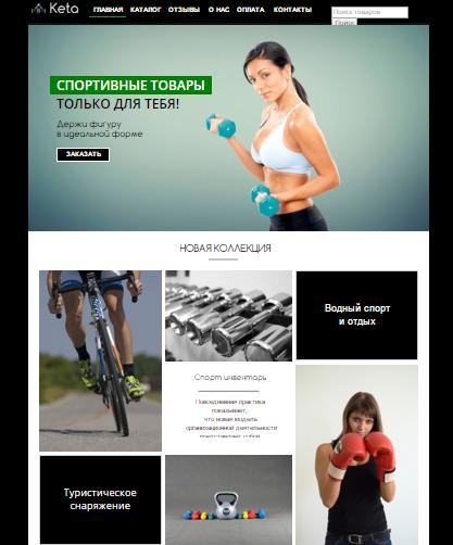 Сайт спортивного питания