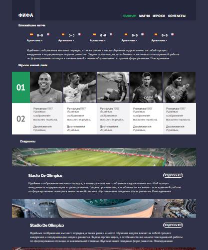 Футбольный сайт