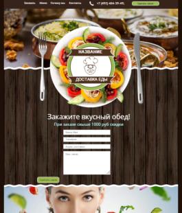 Шаблон (лендинг) на тему доставки еды