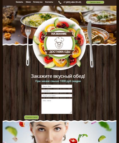 Шаблон (лендинг) на тему доставки еды - Конструктор сайтов A5.ru