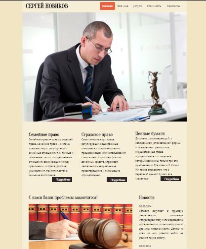 Шаблон сайта адвоката