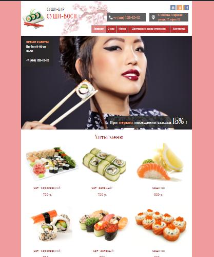 Сайт доставки суши