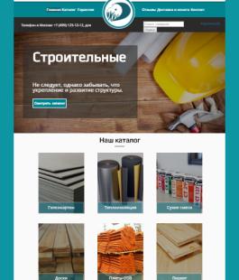 Сайт строительных материалов