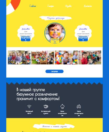 Создать сайт группы детского сада