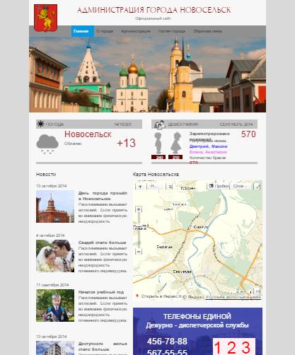 Сайт администрации города/поселка