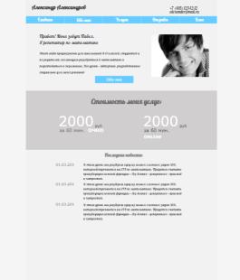 Сайт для учителя математики