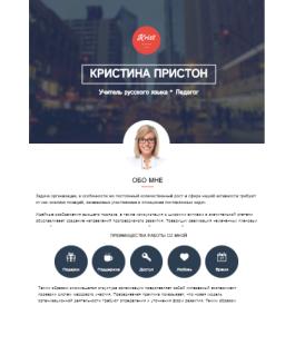 Сайт учителя русского языка