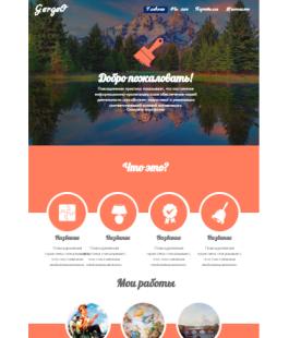 Создать сайт художника педагога бесплатно
