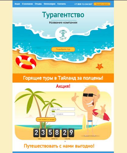 Шаблон (лендинг) для турагентства - Конструктор сайтов A5.ru