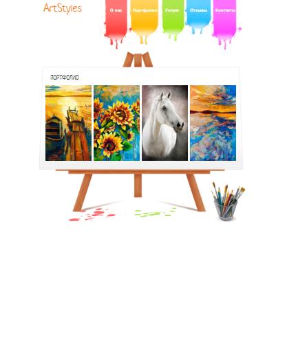 Сайт художника/художественной студии