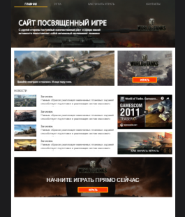 Сайт World of Tanks