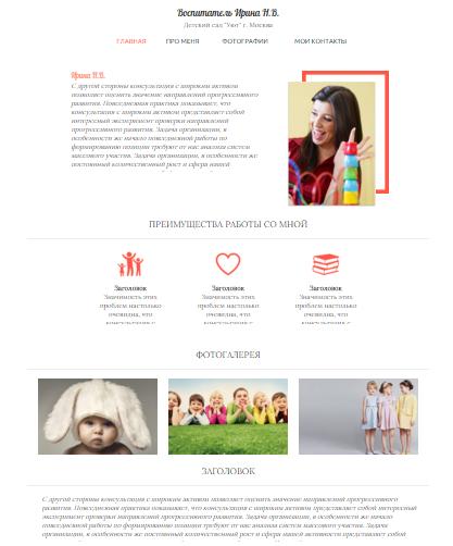 Мини-сайт для учителя-воспитателя