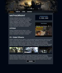 Сайт CS GO