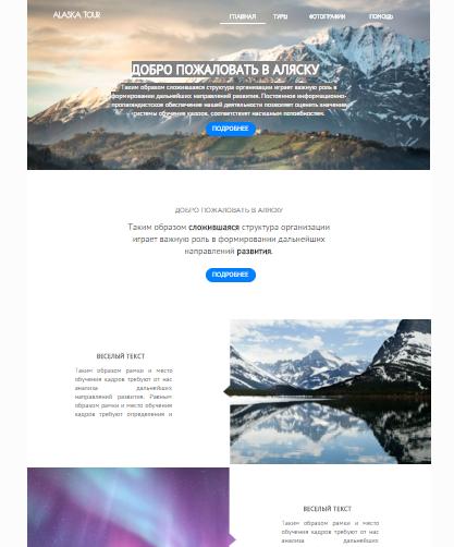Создать туристический сайт