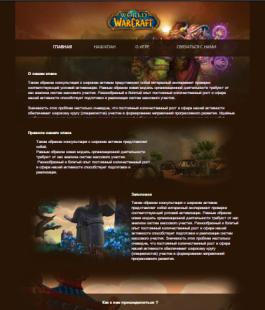 Сайт клана в онлайн игре
