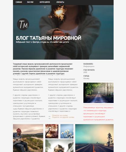 Создать свой блог