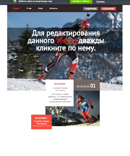 Сайт на спортивную тематику