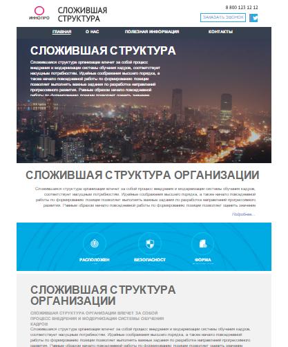 Сайт предприятия