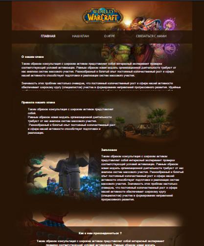 Сайт для игр