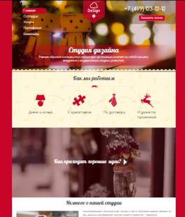 Современный сайт