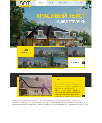 Создать сайт готовых проектов домов